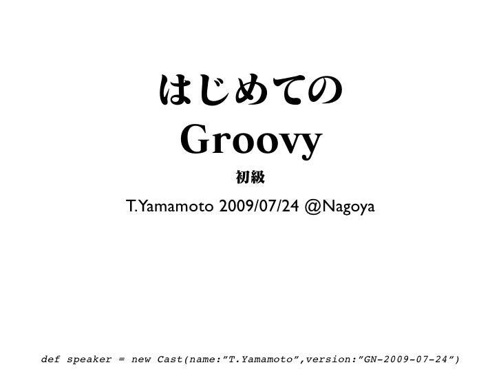 "T.Yamamoto 2009/07/24 @Nagoya     def speaker = new Cast(name:""T.Yamamoto"",version:""GN-2009-07-24"")"
