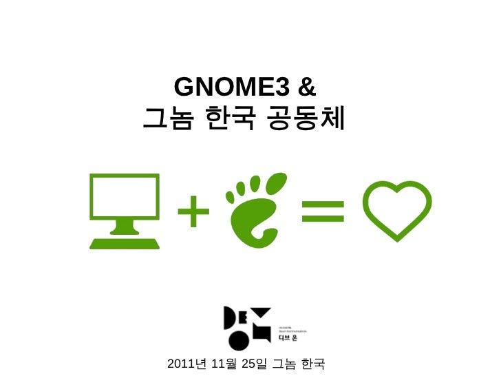 GNOME3 & 그놈 한국 공동체