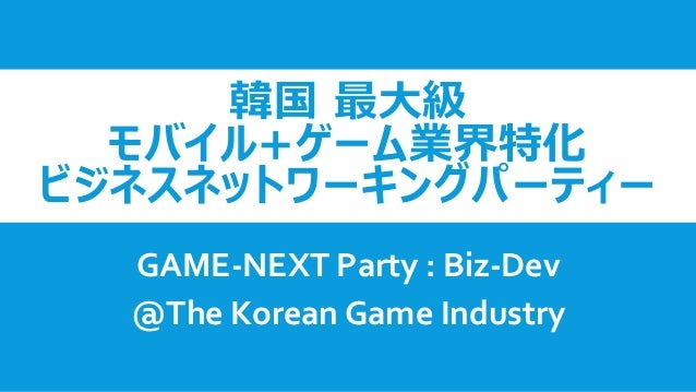 GAME-NEXT Party : Biz-Dev  @The Korean Game Industry