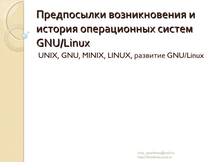 Предпосылки возникновения и история операционных систем GNU/Linux UNIX ,  GNU ,  MINIX ,  LINUX , развитие  GNU/Linux irin...