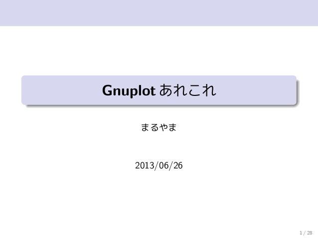 Gnuplotあれこれまるやま2013/06/261 / 28