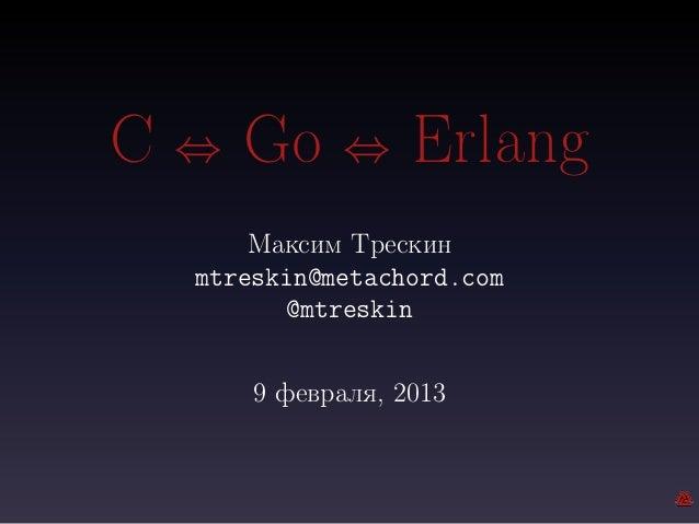 Взаимодействие Go и C-библиотек. Go и Erlang