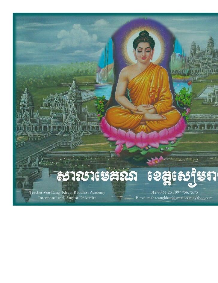 salaemKN extþesomrabTeacher Ven Eang Khut : Buddhist Academy           012 90 61 25 /097 756.75.75     Intentional and Ang...