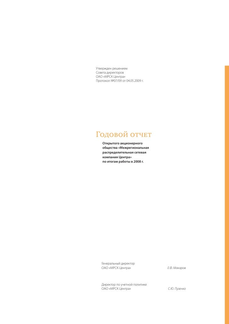 Annual Report for MRSK Centre 2007