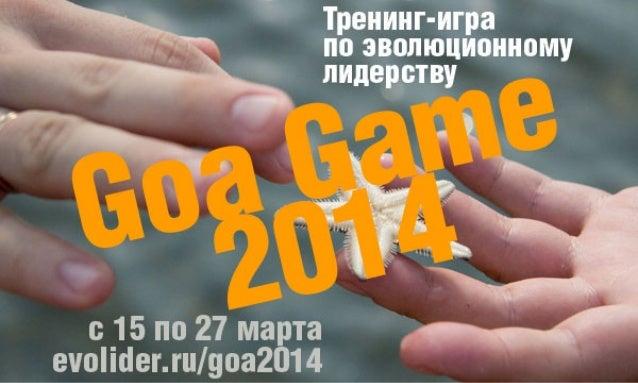 Эволидер 2014: GOA GAME