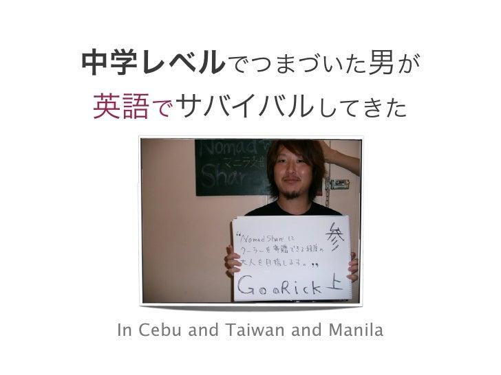 中学レベルでつまづいた男が英語でサバイバルしてきた In Cebu and Taiwan and Manila