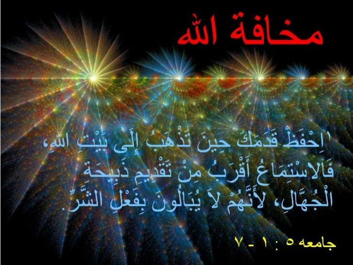 لحريتك   مخافة الله - God fear 1