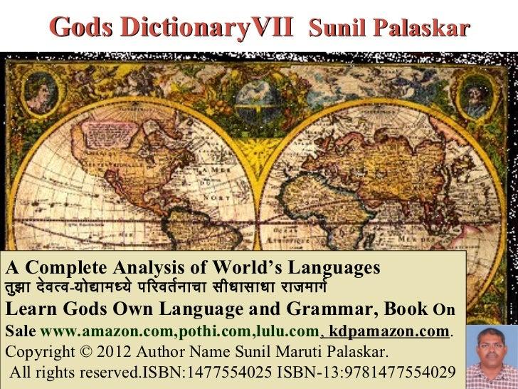Gods DictionaryVII Sunil PalaskarA Complete Analysis of World's Languagesतुझ ा दे व त्व-योद्यामध्ये परिरिवतर नाचा सीधासाधा...