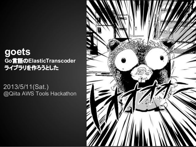 Goets   go言語のelastic transcoderライブラリを作ろうとした @ qiita aws tools hackathon