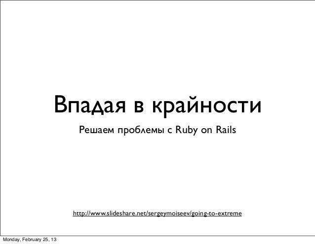 Впадая в крайности                           Решаем проблемы с Ruby on Rails                          http://www.slideshar...