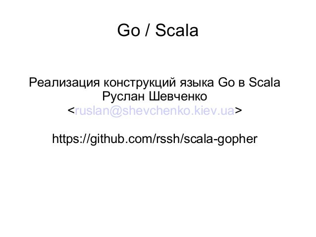 implementation of 'go'-like language constructions in scala (russian)