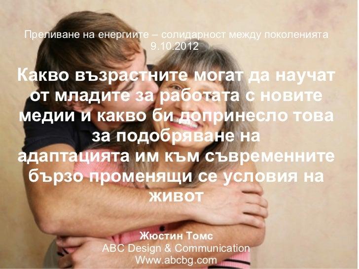 Преливане на енергиите – солидарност между поколенията                       9.10.2012Какво възрастните могат да научат от...