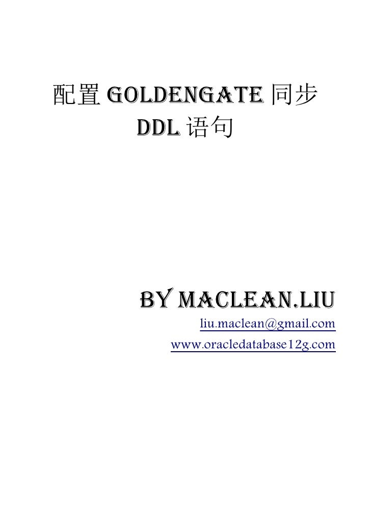 配置Golden gate同步ddl语句