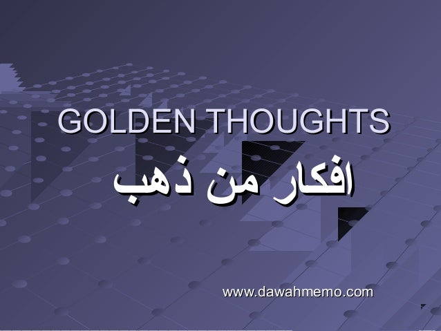 GOLDEN THOUGHTSGOLDEN THOUGHTSwww.dawahmemo.comwww.dawahmemo.com‫ذهب‬ ‫من‬ ‫افكار‬‫ذهب‬ ‫من‬ ‫افكار‬
