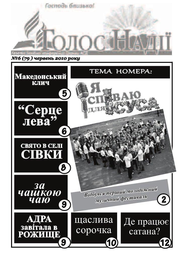 """№6 (79 ) червень 2010 року                                 ТЕМА НОМЕРА:  Македонський      клич                    5   """"Се..."""