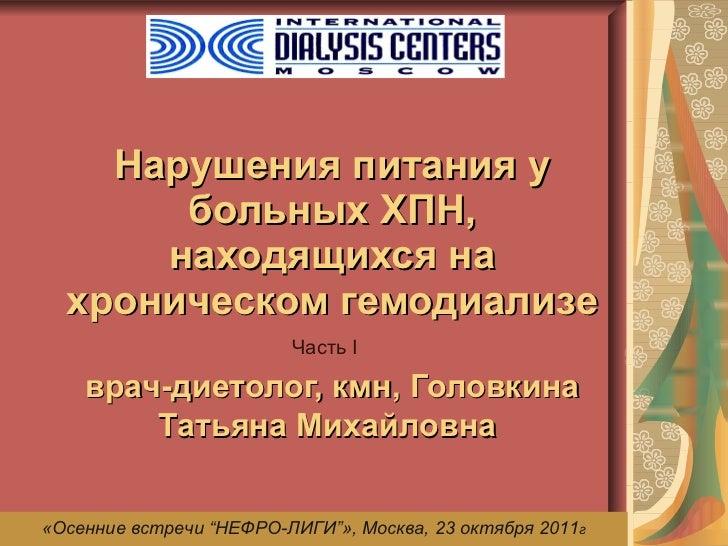 Golovkina2011 p1