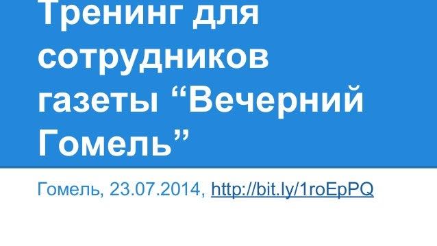 """Тренинг для сотрудников газеты """"Вечерний Гомель"""""""