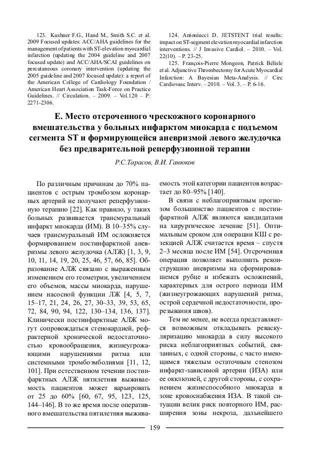 123. Kushner F.G., Hand M., Smith S.C. et al.           124. Antoniucci D. JETSTENT trial results:2009 Focused updates: AC...