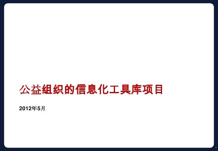 公益组织的信息化工具库项目2012年5月                1                    1