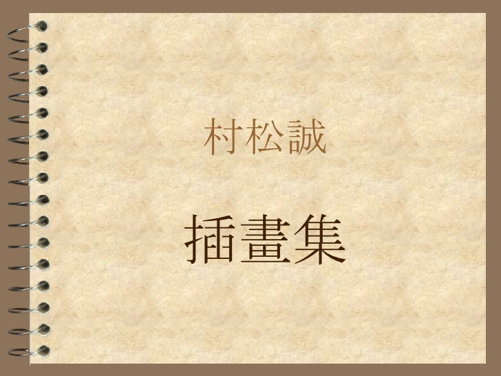 村松誠 插畫集