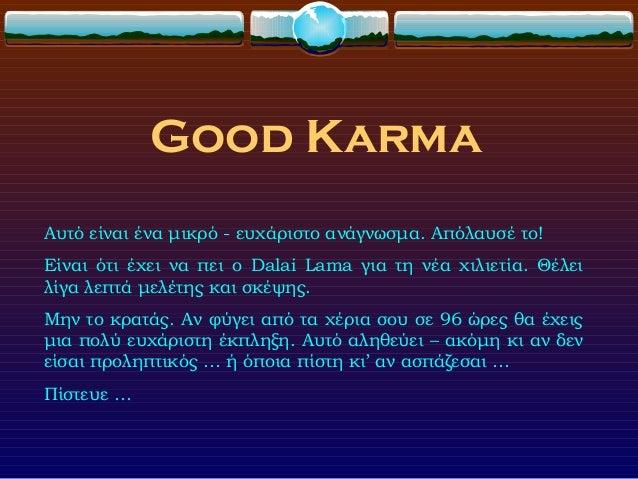 Good KarmaΑυτό είναι ένα μικρό - ευχάριστο ανάγνωσμα. Απόλαυσέ το!Είναι ότι έχει να πει ο Dalai Lama για τη νέα χιλιετία. ...