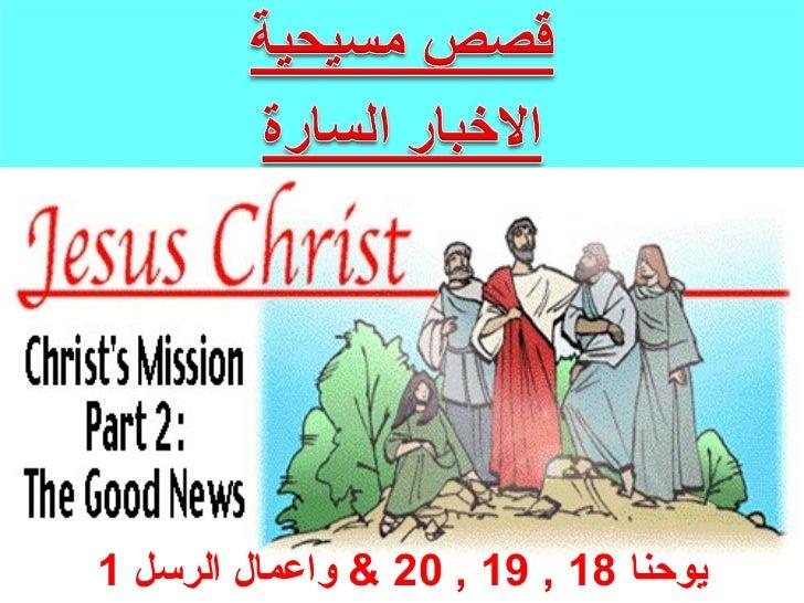 يوحنا 81 , 91 , 02 & واعمال الرسل 1