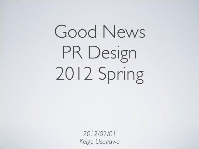 Good News PR Design 2012 Spring 2012/02/01 Keigo Usagawa