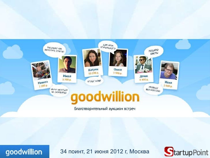 Goodwillion