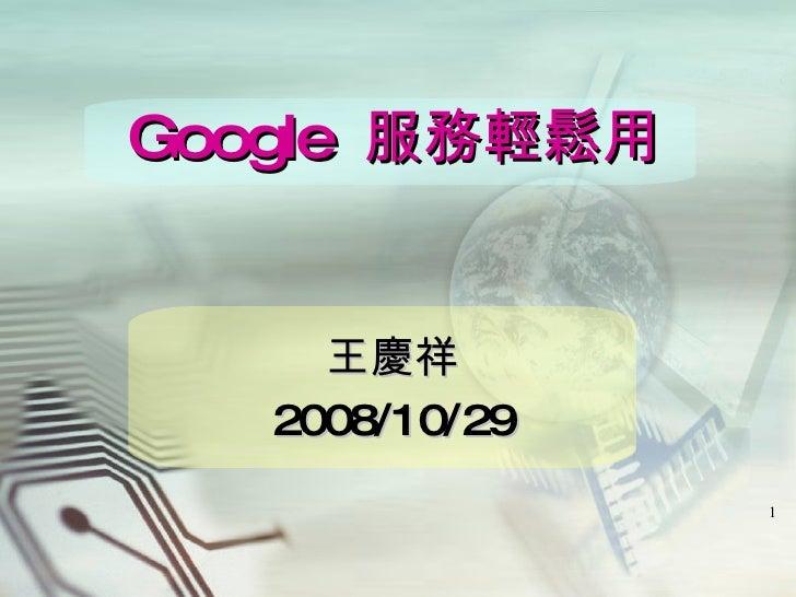 王慶祥 2008/10/29 Google  服務輕鬆用