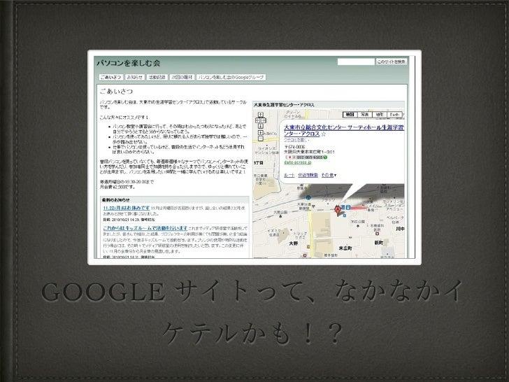 Googleサイトって、なかなかイケテルかも!?