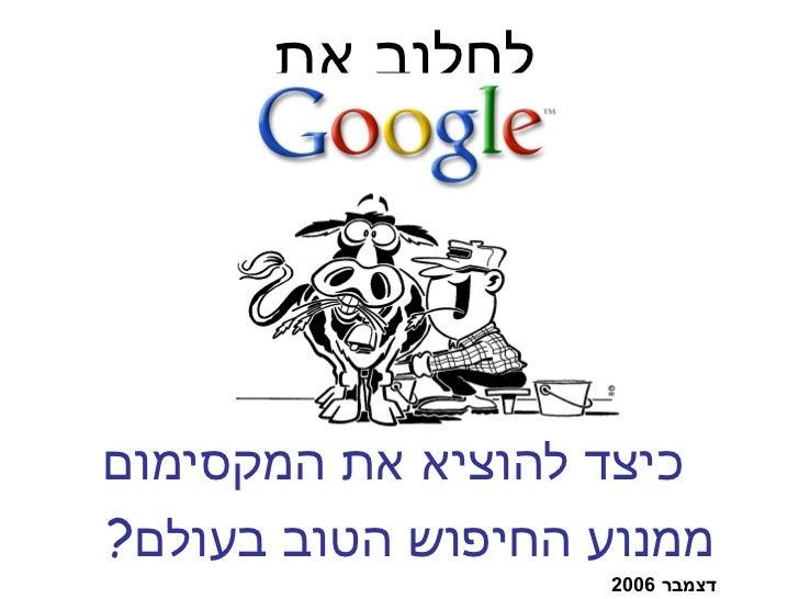 Google לחלוב את #