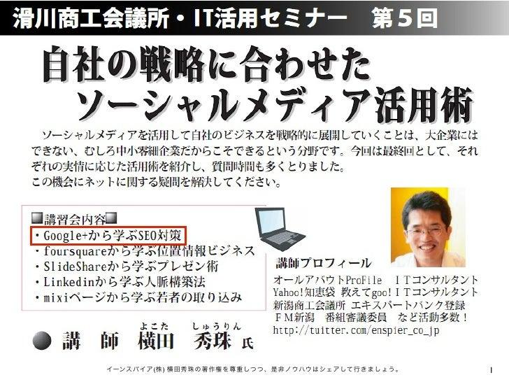 (富山県)滑川商工会議所セミナー:Google+(グーグルプラス)