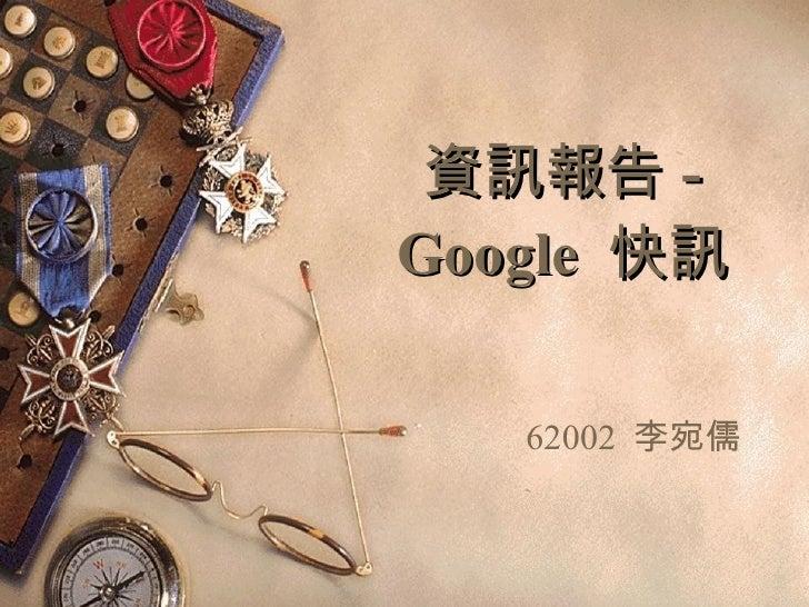 資訊報告 - Google  快訊 62002  李宛儒