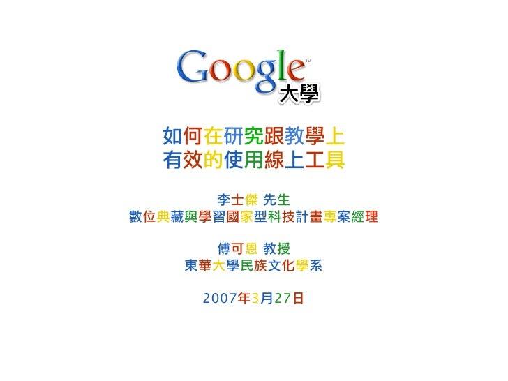 Google 大學