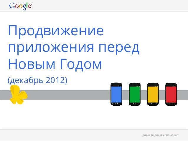 Продвижениеприложения передНовым Годом(декабрь 2012)                   Google Confidential and Proprietary