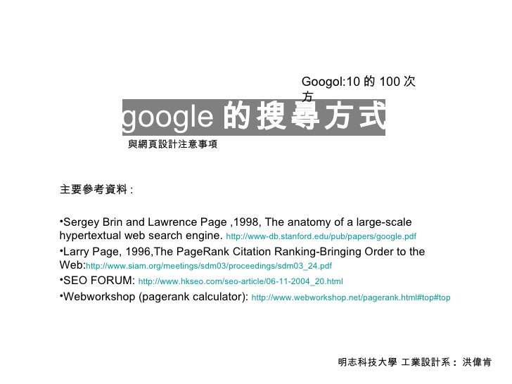 google 的搜尋方式 <ul><li>主要參考資料 : </li></ul><ul><li>Sergey Brin and Lawrence Page ,1998, The anatomy of a large-scale hypertex...