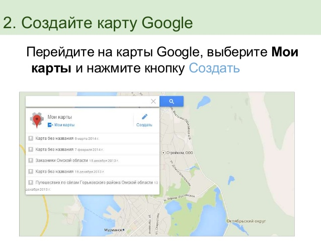 Как создать карту района - Nastolnyje-nabory.ru