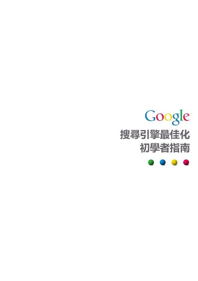 Google搜尋引擎最佳化 初學者指南2011