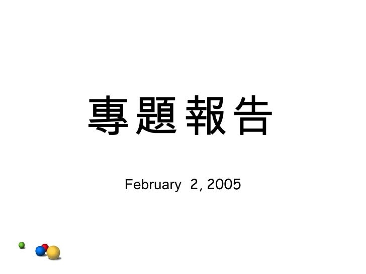專題報告 February  2, 2005