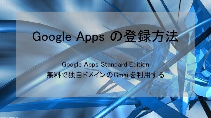 Google Apps の登録方法   Google Apps Standard Edition 無料で独自ドメインのGmailを利用する