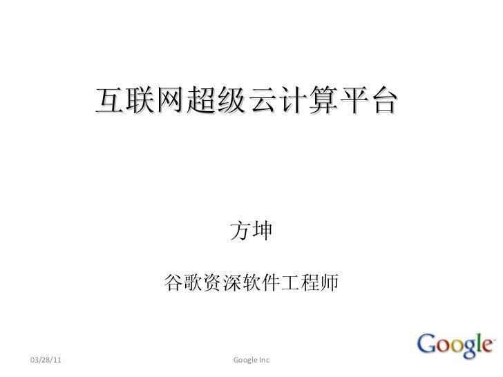 Google arch-fangkun-qcon