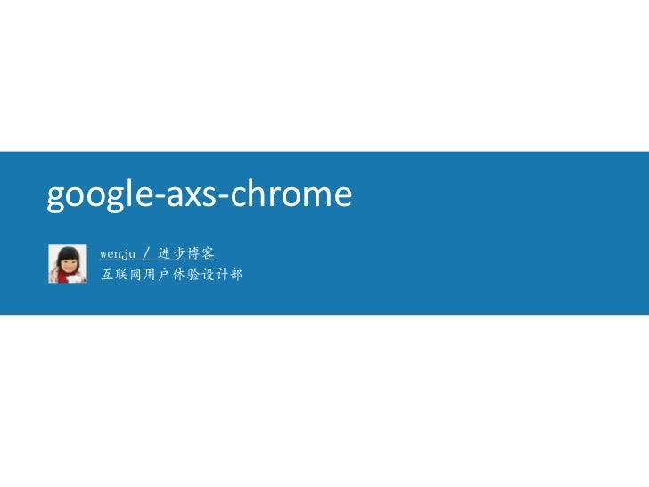 google-axs-chrome  wenju / 进步博客  互联网用户体验设计部