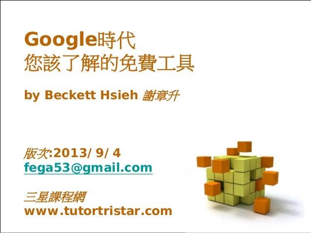 Powerpoint Templates Page 1 Powerpoint Templates Google時代 您該了解的免費工具 by Beckett Hsieh 謝章升 版次:2013/9/4 fega53@gmail.com 三星課程...