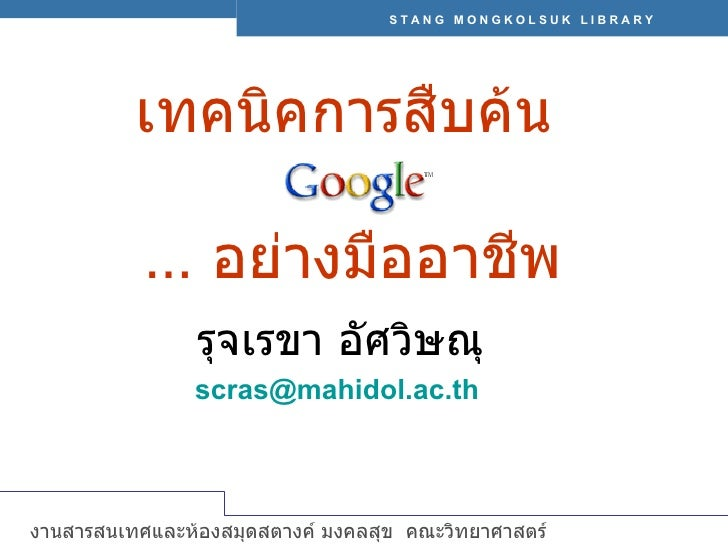 Google knowledge