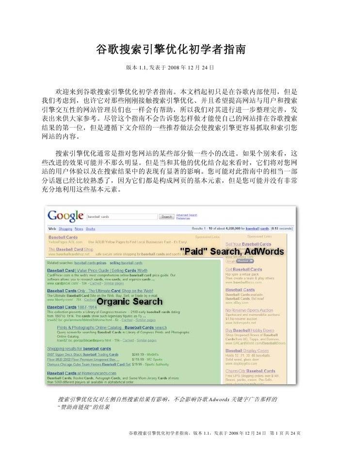 谷歌搜索引擎优化初学者指南                版本 1.1, 发表于 2008 年 12 月 24 日      欢迎来到谷歌搜索引擎优化初学者指南。本文档起初只是在谷歌内部使用,但是 我们考虑到,也许它对那些刚刚接触搜索引擎优化、...