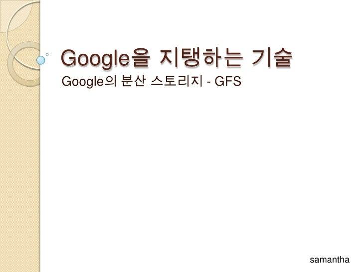 Google을 지탱하는 기술 Google의 분산 스토리지 - GFS                             samantha