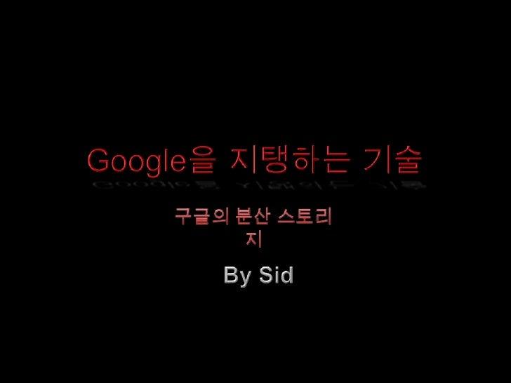 Google을 지탱하는 기술3