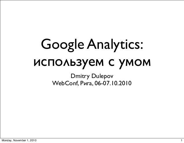Google Analytics: используем с умом Dmitry Dulepov WebConf, Рига, 06-07.10.2010 1Monday, November 1, 2010