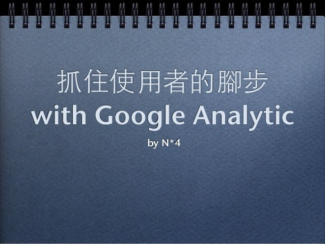 抓住使⽤用者的腳步 with Google Analytic by N*4