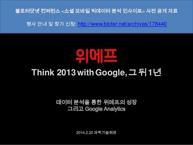 블로터닷넷 컨퍼런스 <소셜 모바일 빅데이터 분석 인사이트> 사전 공개 자료 행사 안내 및 참가 신청: http://www.bloter.net/archives/178440  Think 2013 with Google, 그 ...